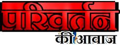 Parivartan Ki Awaj