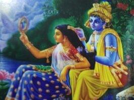 भक्ति-अध्यात्म की पराकाष्ठा है राधाृ-कृष्ण का निश्च्छल प्रेम